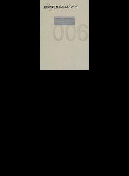 安部公房全集 006 1956.03−1957.01