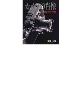 カメラの肖像 クラシックカメラ写真館