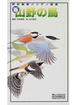 新・山野の鳥