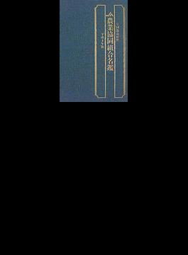 全国都道府県農業協同組合名鑑 平成10年版