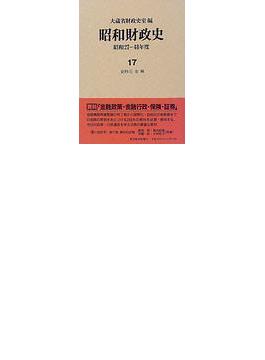 昭和財政史 昭和27〜48年度 第17巻 資料 5 金融