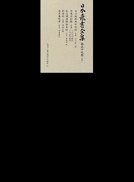 日本農書全集 59 漁業 2