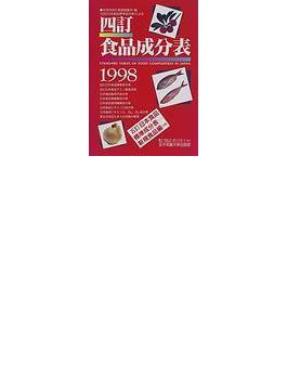 四訂食品成分表 1998