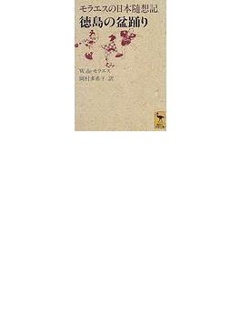徳島の盆踊り モラエスの日本随想記(講談社学術文庫)