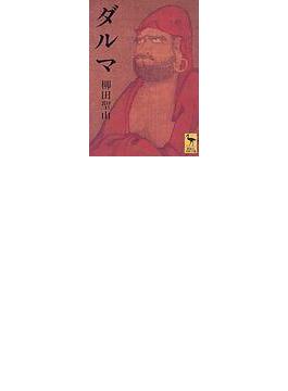 ダルマ(講談社学術文庫)