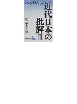 近代日本の批評 3 明治・大正篇(講談社文芸文庫)