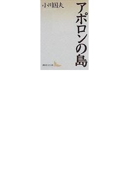 アポロンの島(講談社文芸文庫)