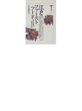 江戸のファーストフード 町人の食卓、将軍の食卓(講談社選書メチエ)