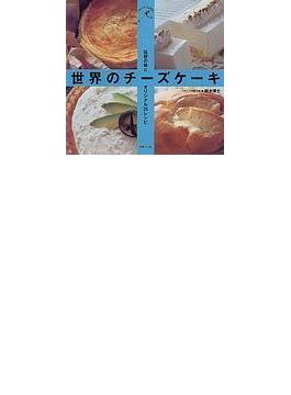 世界のチーズケーキ 伝統の味とオリジナル26レシピ