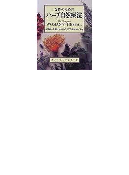 女性のためのハーブ自然療法 女性の一生涯をハーバルライフで綴ったバイブル