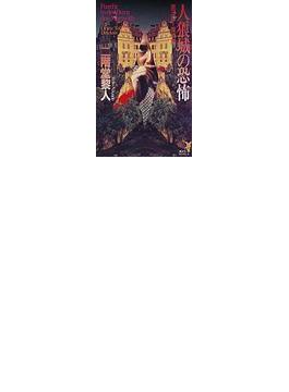 人狼城の恐怖 第3部 探偵編(講談社ノベルス)