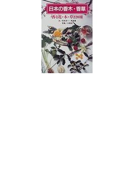 日本の香木・香草 香る花・木・草220種