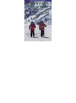 クロスカントリースキー・ハイキング