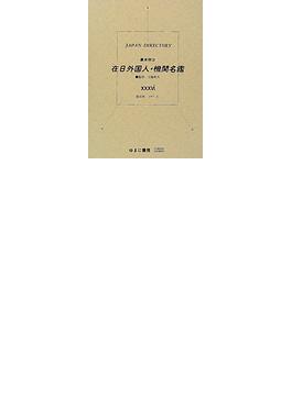 幕末明治在日外国人・機関名鑑 ジャパン・ディレクトリー 復刻 第36巻 1907 上