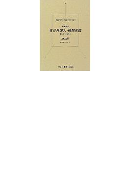 幕末明治在日外国人・機関名鑑 ジャパン・ディレクトリー 復刻 第38巻 1908 上