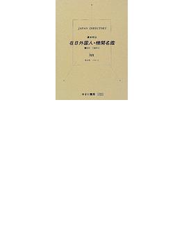 幕末明治在日外国人・機関名鑑 ジャパン・ディレクトリー 復刻 第40巻 1909 上