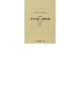 幕末明治在日外国人・機関名鑑 ジャパン・ディレクトリー 復刻 第42巻 1910 上