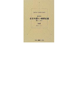幕末明治在日外国人・機関名鑑 ジャパン・ディレクトリー 復刻 第43巻 1910 下