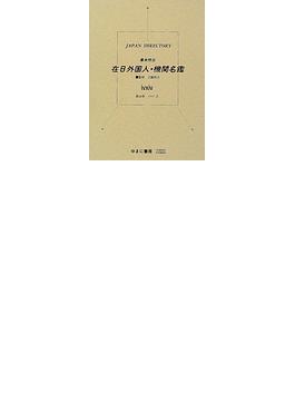 幕末明治在日外国人・機関名鑑 ジャパン・ディレクトリー 復刻 第44巻 1911 上