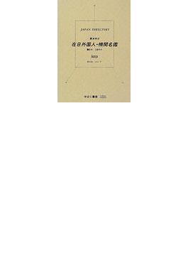 幕末明治在日外国人・機関名鑑 ジャパン・ディレクトリー 復刻 第45巻 1911 下