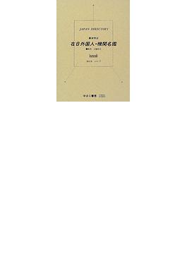 幕末明治在日外国人・機関名鑑 ジャパン・ディレクトリー 復刻 第47巻 1912 下