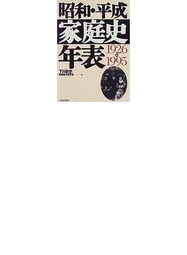 昭和・平成家庭史年表 1926→1995