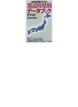 都道府県別データブック 1998