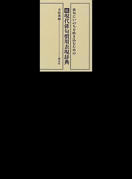 現代俳句慣用表現辞典 続