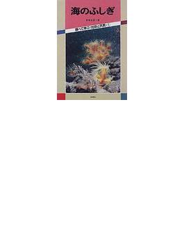 調べて学ぶ〈地球と天気〉 1 海のふしぎ