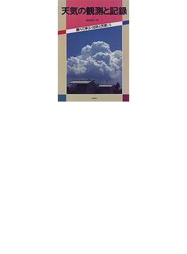 調べて学ぶ〈地球と天気〉 6 天気の観測と記録