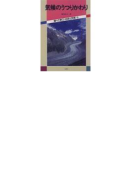 調べて学ぶ〈地球と天気〉 8 気候のうつりかわり