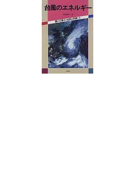 調べて学ぶ〈地球と天気〉 9 台風のエネルギー