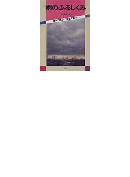 調べて学ぶ〈地球と天気〉 10 雨のふるしくみ
