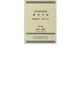 国立国会図書館蔵書目録 昭和元年−24年3月 第2編 歴史・地理