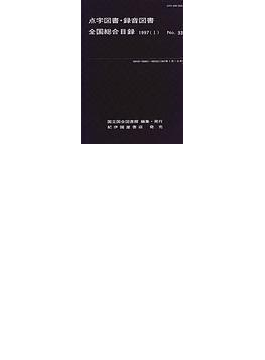 点字図書・録音図書全国総合目録 No.33(1997−1) BR97−00001〜08555(1997年1月〜6月)