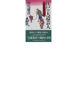江戸の大道芸人 大衆芸能の源流
