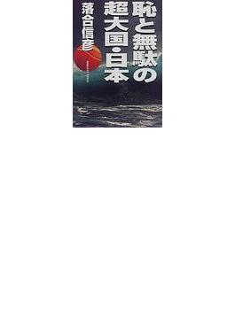 恥と無駄の超大国・日本
