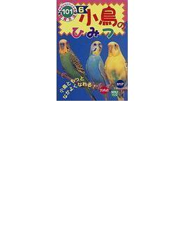小鳥のひみつ ブンチョウ・セキセイインコ・カナリア