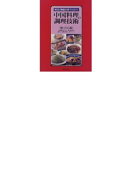 中国料理の調理技術 有名店・繁盛店の味づくりのコツ 麵・点心編 湯麵・焼そば 米飯料理 餃子・春巻・焼売 デザート
