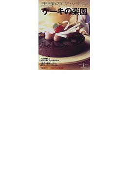 ケーキの楽園