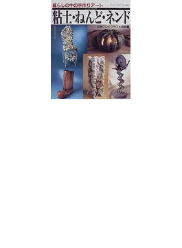 粘土・ねんど・ネンド 暮らしの中の手作りアート
