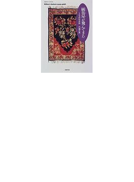絨毯屋が飛んできた トルコの社会誌(ちくまプリマーブックス)