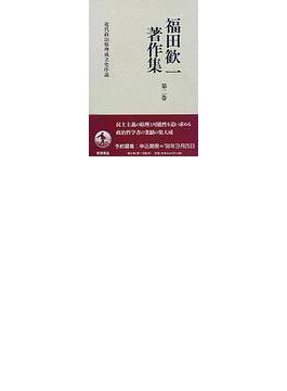 福田歓一著作集 第2巻 近代政治原理成立史序説