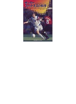 サッカーフィットネスの科学 科学的分析に基づいたトレーニング