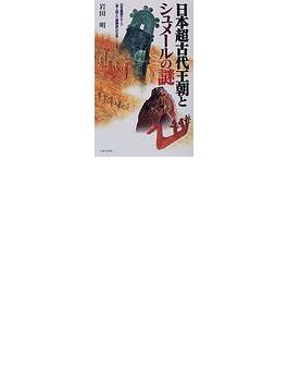 日本超古代王朝とシュメールの謎 日本建国のルーツ〈海人族〉と〈銅鐸族〉の正体