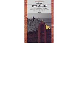 砂漠の修道院(平凡社ライブラリー)