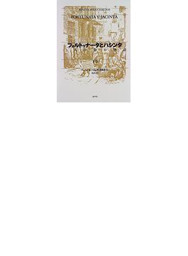 フォルトゥナータとハシンタ 〈二人の妻〉の物語 下巻