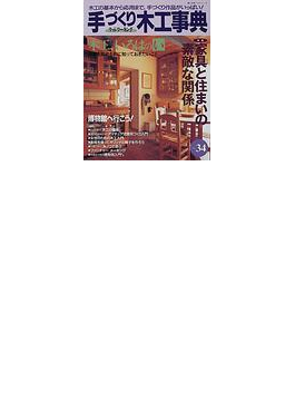 手づくり木工事典 木工の基本から応用まで、手づくり作品がいっぱい! No.34