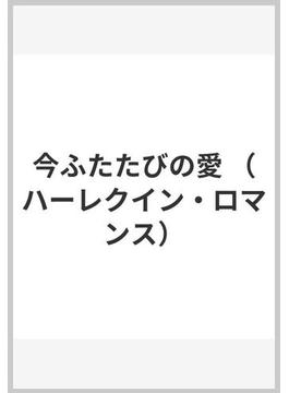 今ふたたびの愛(ハーレクイン・ロマンス)