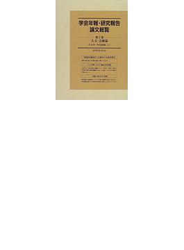 学会年報・研究報告論文総覧 第2巻人文・芸術篇4 大学・学内団体 上
